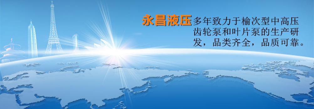 晋中开发区永昌液压件厂